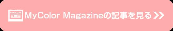 btn_magazine